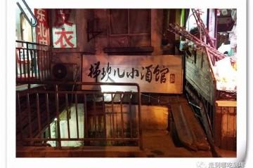 重庆—梯坎儿小酒馆