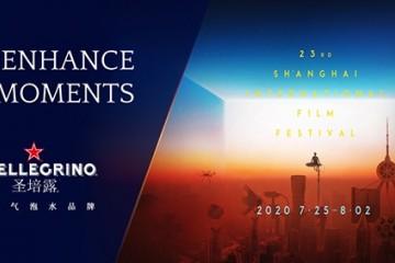 与电影重逢,圣培露再度成为上海国际电影节官方合作伙伴