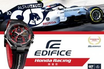 为庆祝EDIFICE创立20周年限定款 卡西欧将与本田赛车发布合作表款