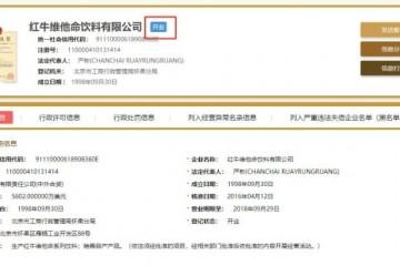 """红牛之争围绕""""50年协议""""较量,中国红牛谴责天丝混淆视听"""
