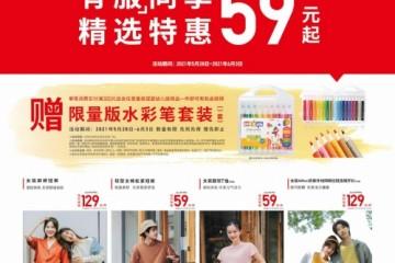 优衣库618大促提前开启 人气爆款抢先购 好物周周狂欢59元起!